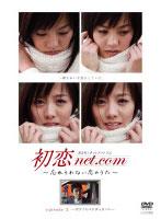 初恋net.com Vol.2