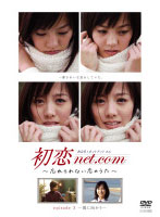 初恋net.com Vol.3