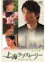 上海ラブストーリー Vol.14