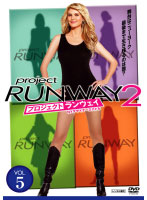 プロジェクト・ランウェイ/NYデザイナーズ・バトル シーズン2 Vol.5