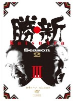 勝・新 KATSUARA Season 2 3