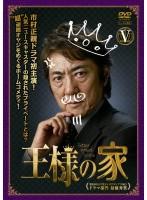 王様の家 5