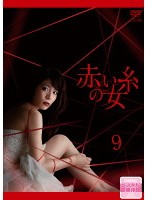 赤い糸の女 9