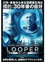 LOOPER/ルーパーをDMMでレンタル