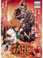 牙狼<GARO>-炎の刻印- Vol.2