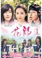 花郎<ファラン>【テレビ放送版】 Vol.1