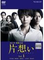 連続ドラマW 東野圭吾「片想い」 Vol.1