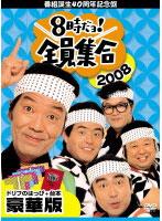 番組誕生40周年記念盤 8時だョ!全員集合 2008 DVD-BOX (豪華版 数量限定)