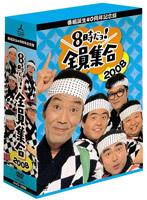 番組誕生40周年記念盤 8時だョ!全員集合 2008 DVD-BOX (通常版)