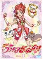 Yes!プリキュア5GoGo! 5