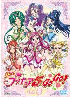 Yes!プリキュア5GoGo! 8