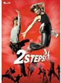 キラキラMOVIES 「2STEPS!」 コレクターズ・エディション (初回生産限定)