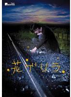 キラキラMOVIES 「花ゲリラ」 コレクターズ・エディション (初回生産限定)