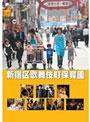 キラキラMOVIES 「新宿区歌舞伎町保育園」 コレクターズ・エディション (初回生産限定)