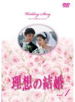 理想の結婚 Vol.1