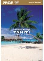 virtual trip TAHITI HD SPECIAL EDITION (HD DVDツインフォーマット版)