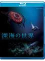 深海の世界 (ブルーレイディスク)