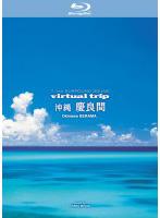 virtual trip 沖縄 慶良間 (ブルーレイディスク)
