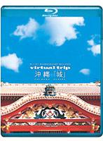 virtual trip 沖縄 城<グスク> (ブルーレイディスク)