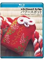 virtual trip パワースポットへ行こう【屋久島・熊野・高野山・出雲大社】 (ブルーレイディスク)
