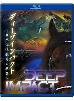 ディープインパクト 日本近代競馬の結晶 (ブルーレイディスク)