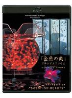 virtual trip presents 金魚の美 アートアクアリウム (ブルーレイディスク)