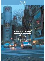 virtual trip TOKYO 渋谷 underground to ground (ブルーレイディスク)