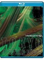 virtual trip TOKYO driving view (ブルーレイディスク)