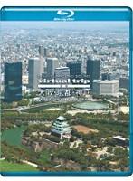 virtual trip 空撮 大阪・京都・神戸 (ブルーレイディスク)