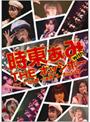 ライブ'07春?ぁみコレ ポッシコレ?/時東ぁみ With THE ポッシボー