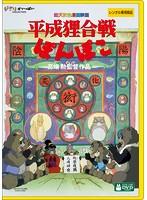 平成狸合戦ぽんぽこ デジタルリマスター版