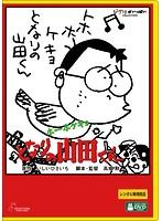 ホーホケキョ となりの山田くん デジタルリマスター版