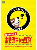 猫でもわかるキャッツアイ! 木更津キャッツアイワールドシリーズ ナビゲートDVD