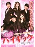 恋の一撃 ハイキック 3