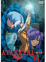 AYAKASHI 第三巻