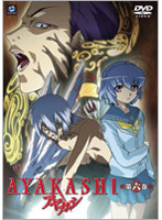 AYAKASHI 第六巻