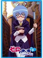 ゼロの使い魔 ~三美姫の輪舞~ Vol.4