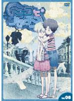 ミチコとハッチン Vol.8