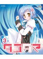 タユタマ -Kiss on my Deity- 第3巻 (ブルーレイディスク)