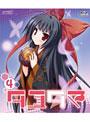 タユタマ -Kiss on my Deity- 第4巻 (ブルーレイディスク)