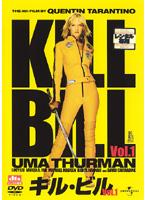 キル・ビル Vol.1をDMMでレンタル