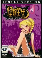 怪物王女 vol.6