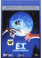 E.T.をDMMでレンタル