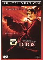 D-TOXをDMMでレンタル