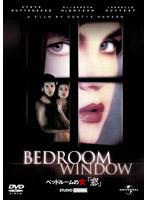 ベッドルームの女「窓」 (初回限定生産)