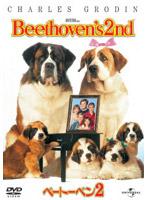 ベートーベン 2 (初回限定生産)