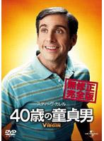 40歳の童貞男 完全版 (初回限定生産)