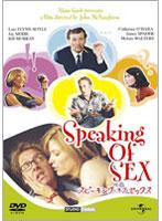 スピーキング・オブ・セックス (初回限定生産)