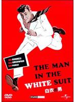 白衣の男 (初回限定生産)