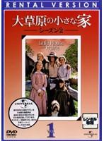 DMM.com [大草原の小さな家 シーズン2 Vol.1] DVDレンタル